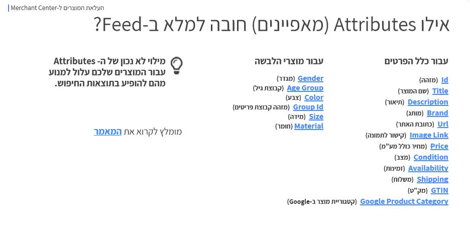 Google shopping fields